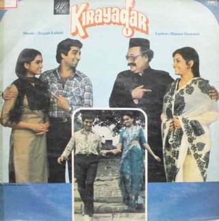 Kirayadar - PMLP 1107 - LP Record