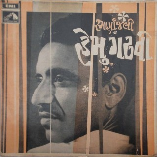Hemu Gadhvi - Smarananjali - Gujarati Songs - ECLP 2428 - LP Record