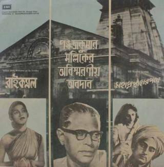 Raikamal & Mahaprasthaner Pathe - Bengali Film - ECLP 3428 – LP Record