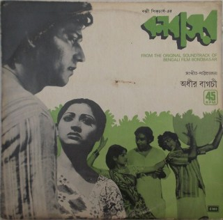 Bonobasar - Bengali Film - 45NLP 3009 - (Condition 90-95%) - LP Record
