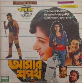 Aamar Shapath - Bengali Film - GRL 1077- LP Record