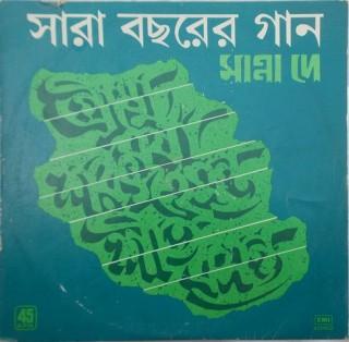 Manna Dey - Bengali Songs - S 45NLP 2003 - (Condition - 85-90%) - LP Record