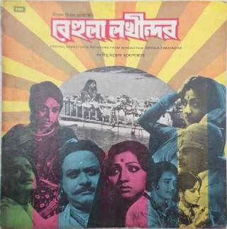Behula Lakhinder - Bengali Film - ECLP 3408 - (Condition - 90-95%) - LP Record