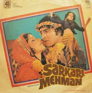 Sarkari Mehman - 45 NLP 1019 - LP Record