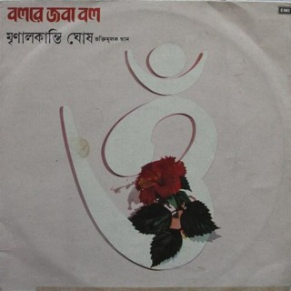 Mrinalkanti Ghosh - Bengali Devotional Songs - ECLP 2638 - LP Record