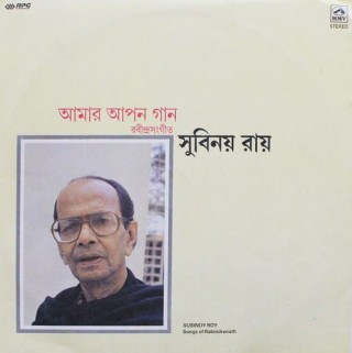 Subinoy Roy Bengali Songs Of Rabindranath - PSLP 1726 - LP Record