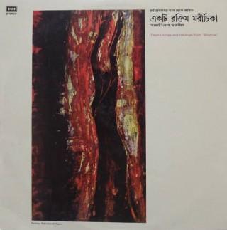 Ekti Raktim Marichika Tagore Songs & Verses - ECSD 41525 -LP Record