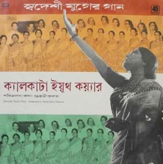 Swadeshi Yuger Gaan - S/45 NLP 2020 - LP Record