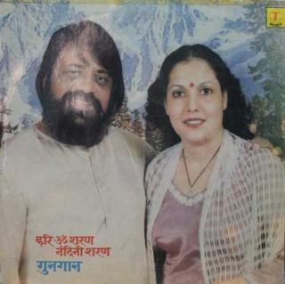 Hari Om Sharan & Nandini Sharan - (Gun Gaan) - SNLP 5015 - (Condition 85-90%) - Cover Reprinted - LP Record