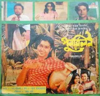 Punarmilan (Bengali Film) - 2394 014 (Condition 85-90%) - LP Record