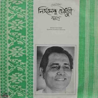 Nirmalendu Choudhury In Memoriam - (Bengali Folk Songs) - ECLP 2629 - LP Record