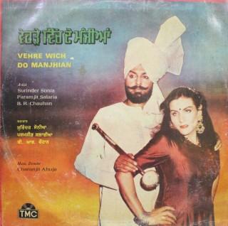 Vehre Wich Do Manjhian - TMC 793 - LP Record