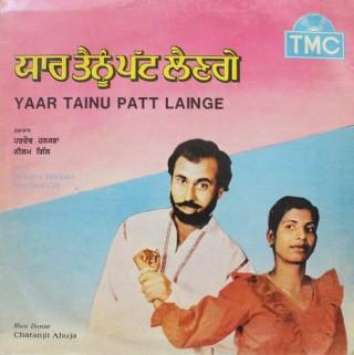 Hardev Hansra & Neelam Gill - (Yaar Tenu Pat Lain Ge) - TMC 794 - LP Record