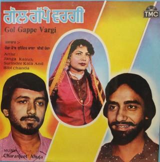 Gol Gappe Vargi - TMC 796 - LP Record