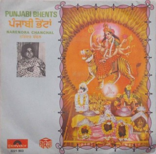 Narendra Chanchal-Punjabi Bhents - 2221 903 - (Condition 85-90%) - Cover Reprinted - EP Record
