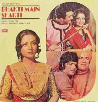 Bhakti Main Shakti - ECLP 5527- LP Record
