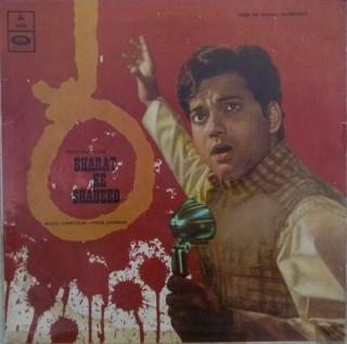 Bharat Ke Shaheed - MOCE 4156 - Odeon First Pressing - LP Record