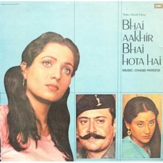 Bhai Aakhir Bhai Hota Hai - ECLP 5780- LP Record