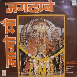 Narendra Chanchal Jago Maa Jagdambey - SNLP 5006 - LP Record