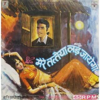 Gulab Singh Sunila - Mere Tataiya Lar Jayega - SNLP 5005 - LP Record
