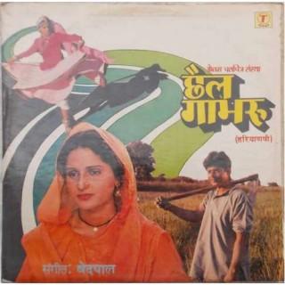 Chhail Gabroo Haryanvi Film -  SFLP 1057 -LP Record