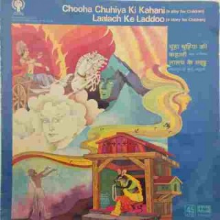 Chooha Chuhiya Ki Kahani & Laalach Ke Laddoo (For Children) - S/45 NLP 105 - LP Record