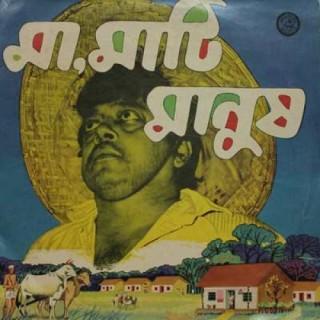 Ma-Mati-Manush - Bengali Drama - S JNLX 1016 & 1017  - 2LP Set