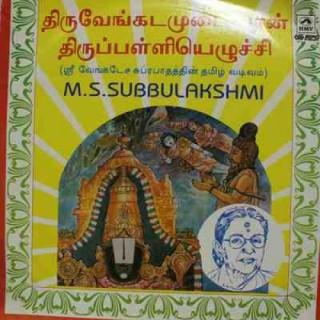 M. S. Subbulakshmi - Sri Venkatesa Suprabhatham In Tamil - ECSD 40566 - LP Record