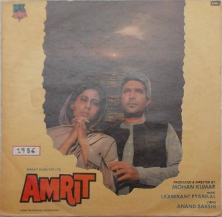Amrit - PMLP 1123 - (Condition - 75-80%) - Cover Reprinted - LP Record