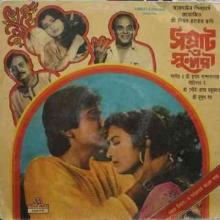 Samrat O Sundari - (Bengali Film) - 2394 015 - LP Record