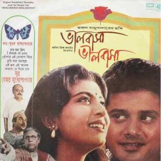 Bhalobasha Bhalobasha - Bengali Film - S/45NLP 3053 - LP Record