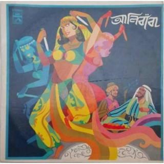 Bengali Musical Play - Alibaba Vol. 2 - EASD 1396 – LP Record