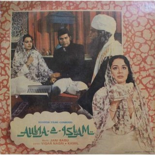 Aulia -E- Islam - 3AEX 17002 - (Condition 90-95%) - Cover Reprinted - LP Record