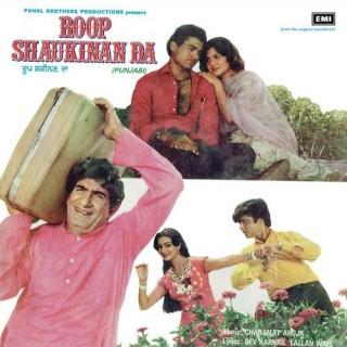 Roop Shaukinan Da - Punjabi Film - ECLP 8933 - LP Record