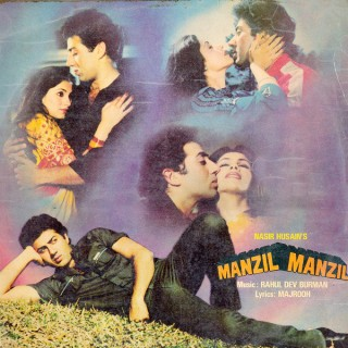 Manzil Manzil - ECLP 5961 - Cover Reprint - LP Record