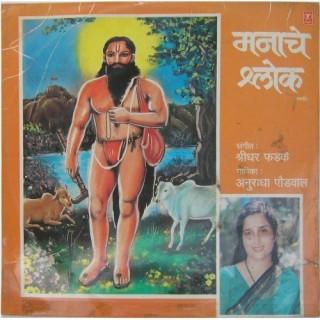 Anuradha Paudwal Manache Shalok - SMNLP 01/1 Condition - 85-90%- LP Record