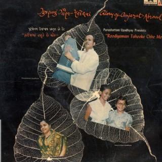 Roodiyaman Tahooke Chhe Mor - 2392 540 - LP Record