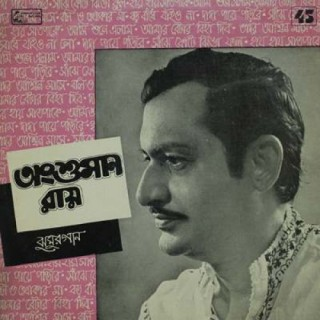 Ansuman Roy - Bengali Songs - 3623 7083 - (Condition - 85-90%) - LP Record
