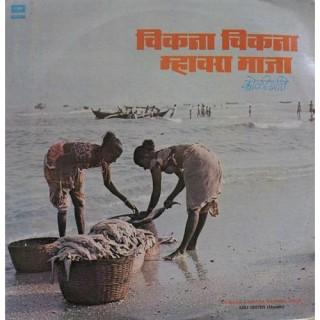 Chikana Chikana Mhavra Maja - Koli Geetan (Marathi) - ECSD 2934 - LP Record