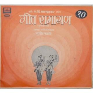 Geet Ramayan - Part 10 - Marathi - ECSD 2822 - LP Record