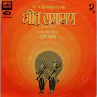 Geet Ramayan - Part 2 - Marathi - ECLP 2394 - LP Record