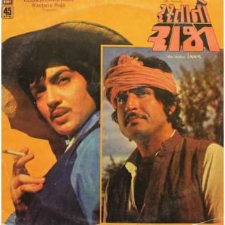 Rastano Raja - Gujarati Film - 45 NLP 1202 - LP Record