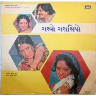 Garvo Garasiyo - Gujarati Film - ECLP 8410 -LP Record