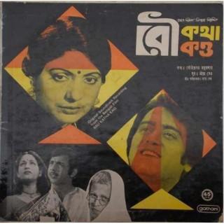 Bau Katha Kao - Bengali Films - 45GLP 1012- LP Record