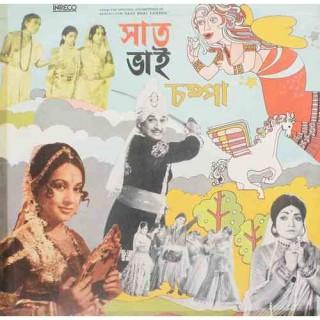 Saat Bhai Champa Bangali Film - 2428 5012 - (Condition 85-90%) - LP Record