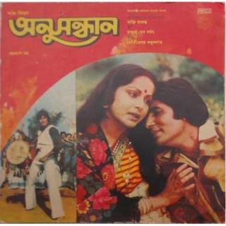 Anusandhan  - (Barsaat Ki Ek Raat) - Bengali Film - 2428 5131 - (Condition 75-80%) - LP Record
