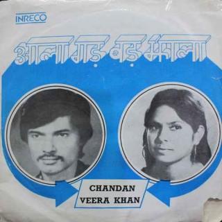 Chandan & Veera Khan (Hindi Folk) - 2213 1123- EP Record