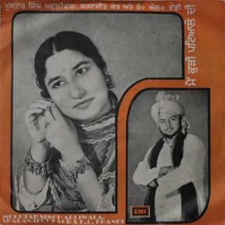 Mukhtar Singh Adliwala, Sharanjeet Kaur & K. L. Bhandi (Punjabi Folk) - 7EPE 2057 - EP Record