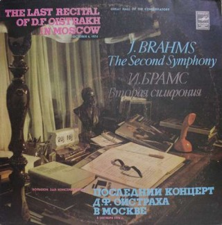 J. Brahms - The Second Symphony - C10-06643-44 - LP Record