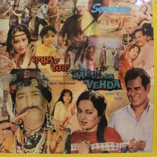 Babul Da Vehda - STL 1717 - LP Record